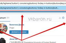 Автоприем заявок в друзья Вконтакте