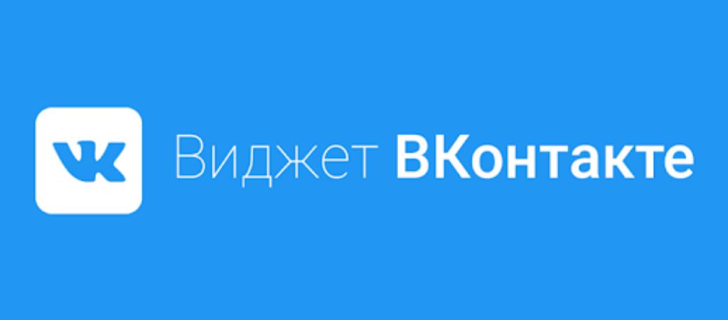 Для чего нужен и что такое виджет сообщений Вконтакте