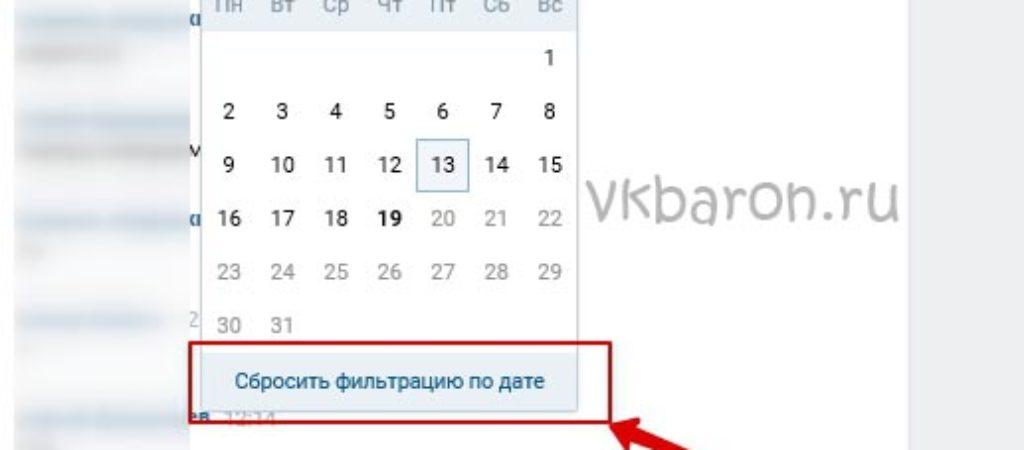 Как найти беседу в Вконтакте