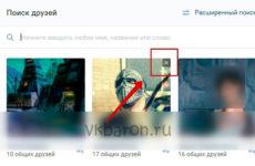 Как отключить возможных друзей Вконтакте