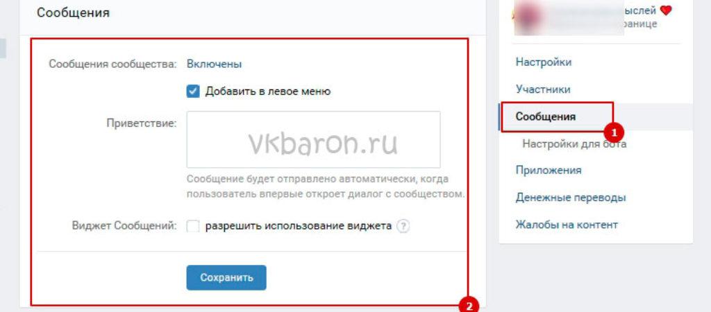Как писать сообщения от имени группы Вконтакте