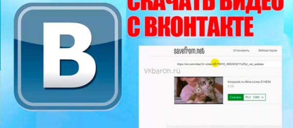 Как вытащить и сохранить видео с ВК на компьютер из сообщения
