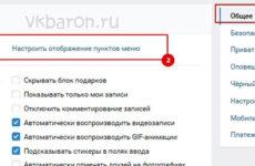 Как скрыть интересные страницы в Вконтакте