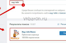 Найти друзей в Вконтакте