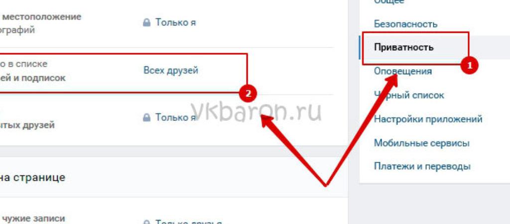 Как скрыть друзей в Вконтакте
