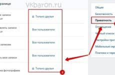 Как закрыть стену в Вконтакте
