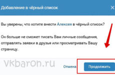 Как удалить подписчиков в Вконтакте