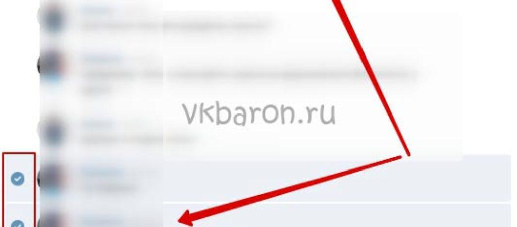 Как удалить сообщение в Вконтакте