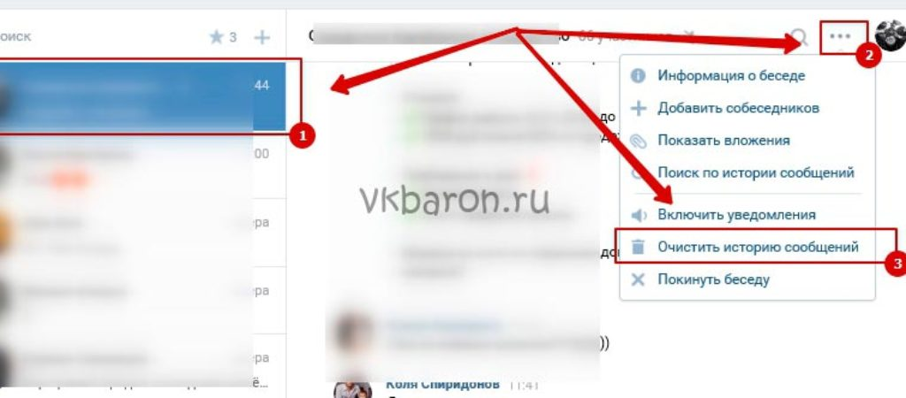 Как в Вконтакте удалить все сообщения сразу