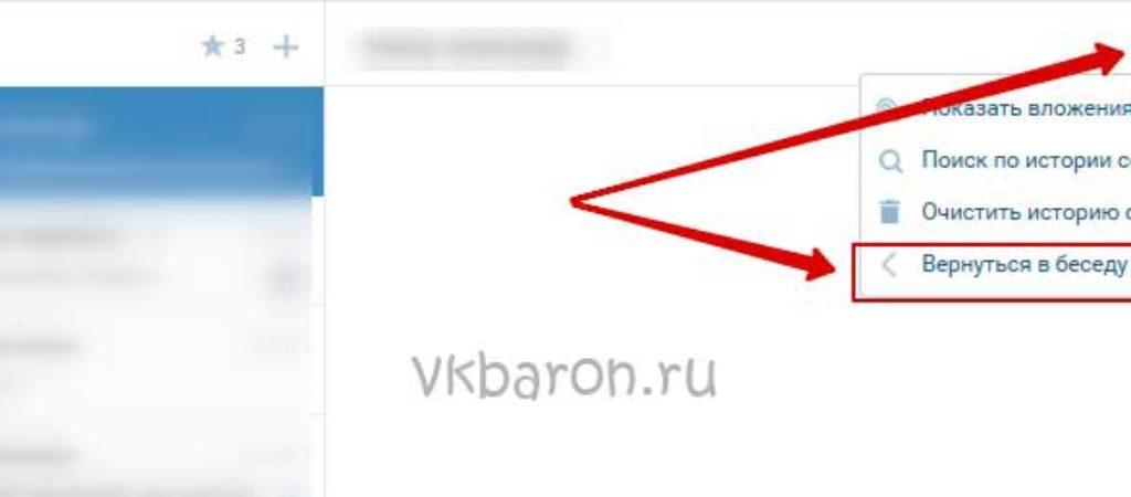 Как вернуться в беседу в Вконтакте