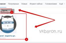 Приветственное сообщение в группе Вконтакте