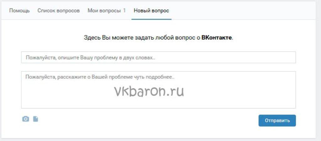 Как прочитать удаленные сообщения Вконтакте
