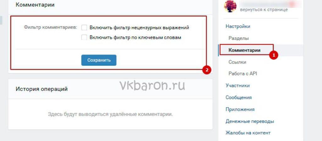 Как отключить комментарии в группе Вконтакте