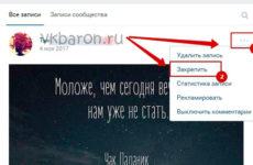 Как сделать закрепленную запись Вконтакте