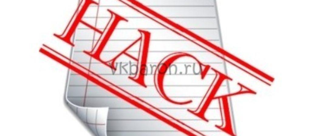 Как защитить от взлома переписку Вконтакте