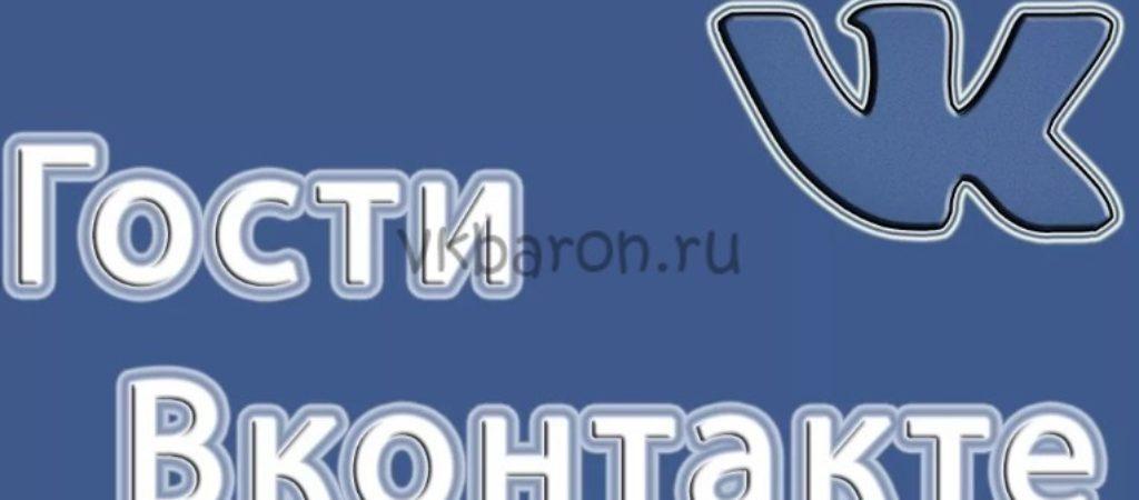 Как посмотреть гостей Вконтакте