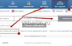Кто удалился из друзей Вконтакте