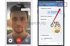 Как позвонить в Вконтакте другу