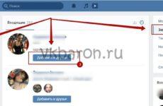Как добавить всех подписчиков в друзья Вконтакте