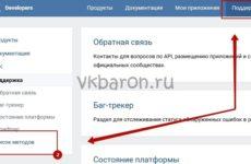 Как восстановить удаленную запись на стене Вконтакте