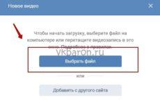 Как в Вконтакте выложить видео на стену