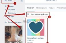 Как посмотреть кого лайкает друг Вконтакте