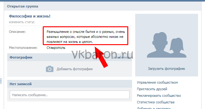 Продающая группа Вконтакте 5