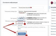 Как закрыть группу в Вконтакте