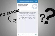 Вероятно сообщество содержит недопустимые материалы вконтакте iphone