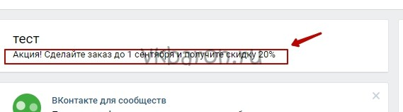 Продающая группа Вконтакте 6
