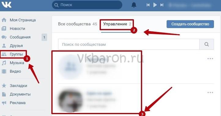 Cделать меню в группе Вконтакте 1
