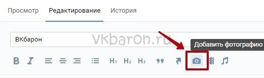 Cделать меню в группе Вконтакте 13