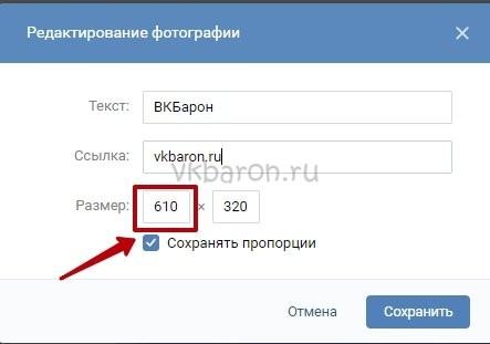Cделать меню в группе Вконтакте 14