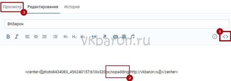 Cделать меню в группе Вконтакте 15