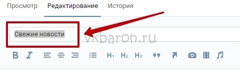 Cделать меню в группе Вконтакте 5