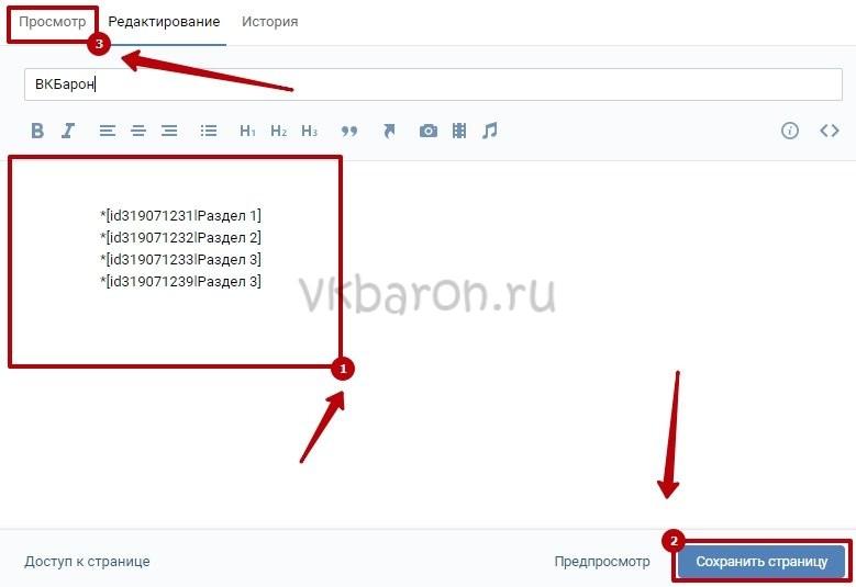 Cделать меню в группе Вконтакте 6