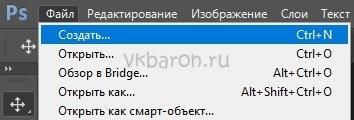 Cделать меню в группе Вконтакте 7