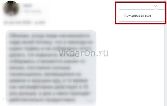 Пожаловаться на группу в Вконтакте 1