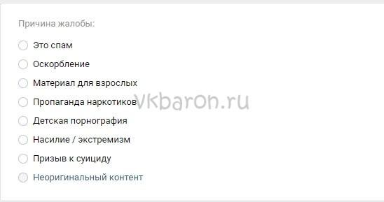 Пожаловаться на группу в Вконтакте 2
