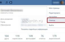 Как пожаловаться на группу в Вконтакте