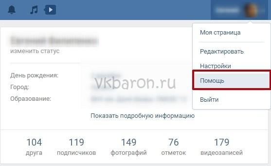 Пожаловаться на группу в Вконтакте 4