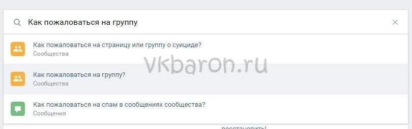 Пожаловаться на группу в Вконтакте 5