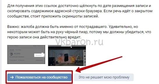 Пожаловаться на группу в Вконтакте 6