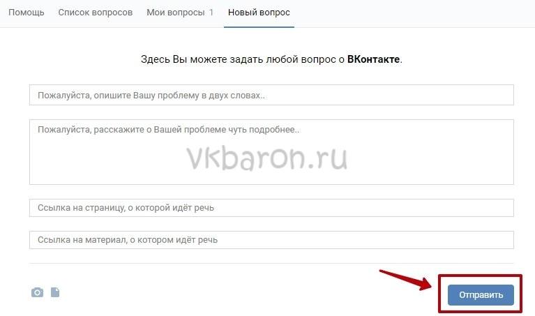 Пожаловаться на группу в Вконтакте 7
