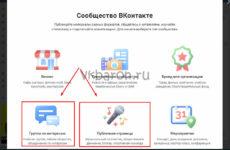 Как сделать продающую группу Вконтакте