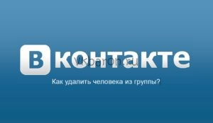 Как удалить человека из группы в Вконтакте