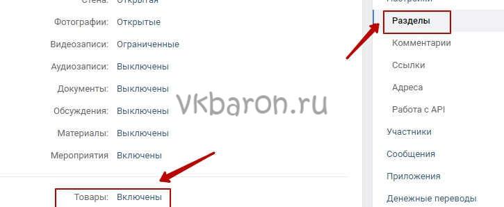 Продающая группа Вконтакте 8