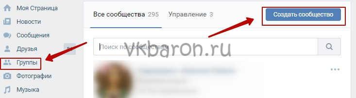 Продающая группа Вконтакте 1