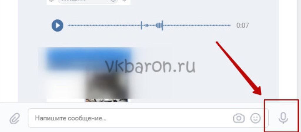 Как отправлять голосовые сообщения Вконтакте