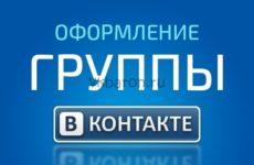 Как оформить группу в Вконтакте